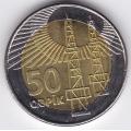 50 гяпиков. 2006 г. Азербайджан. 14-5-260