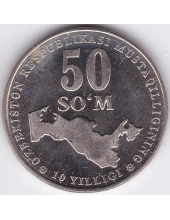 50 сом. 2001 г. Узбекистан. 10 лет независимости. 10-3-514