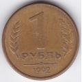 """1 рубль. 1992. """"Л"""". 5-1-393"""