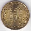 10 рублей. 2011 г. ГВС. Ельня. СПМД. 5-2-138