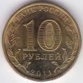 10 рублей. 2011 г. ГВС. Елец. СПМД. 5-3-22