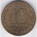 10 рублей. 2012 г. ГВС. Луга. СПМД. 5-3-567