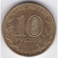 10 рублей. 2013 г. ГВС. Брянск. СПМД. 5-3-602