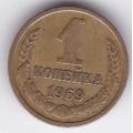 1 копейка. 1969 г. СССР. 5-3-625
