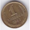 1 копейка. 1987 г. СССР. 5-3-626