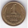 1 копейка. 1986 г. СССР. 5-3-629