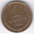 1 копейка. 1983 г. СССР.  5-3-631