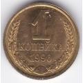 1 копейка. 1990 г. СССР. 5-3-633