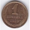 1 копейка. 1989 г. СССР. 5-3-634