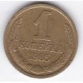 1 копейка. 1985 г. СССР. 5-3-637