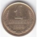 1 копейка. 1984 г. СССР. 5-3-639