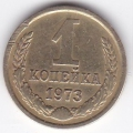 1 копейка. 1973 г. СССР. 5-3-641