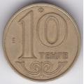 10 тенге. 2002 г. Казахстан. 5-5-444