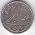 20 тенге. 2000 г. Казахстан. 5-5-449