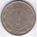 1 динар. 1974 г. Югославия. 6-1-481