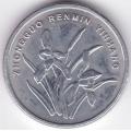 1 джао. 2002 г. Китай. Орхидея. 6-2-120