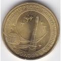 10 рублей. 2011 г. 50-летие первого полета человека в космос. СПМД. 6-3-80
