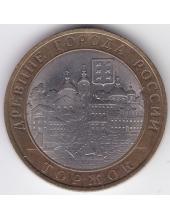 10 рублей. 2006 г. Древние города. Торжок. СПМД. 6-4-46