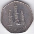 50 филсов. 2007 г. ОАЭ. 6-4-263