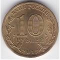 10 рублей. 2012 г. ГВС. Луга. СПМД. 6-5-351