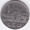1 лей. 1966 г. Румыния. 6-5-479