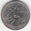 2 рубля. 2000 г. Город-герой Сталинград. 6-2-528