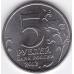 5 рублей. 2012 г. Сражение при Березине. ММД. 15-1-1, 15-2-1