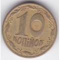 10 копеек. 1992 г. Украина. 15-5-309