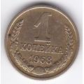 1 копейка. 1968 г. СССР. 7-1-551