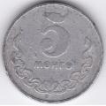 5 менге. 1980 года. Монголия. 15-5-392