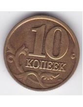 10 копеек. 2001 г. Россия. М. 16-1-755