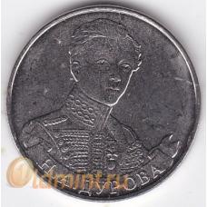 2 рубля. 2012 г. Н.А.Дурова. 12-3-1