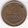 1 копейка. 1972 г. СССР. 12-2-518