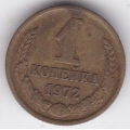 1 копейка. 1972 г. СССР. 12-5-125