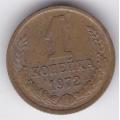 1 копейка. 1972 г. СССР. 12-5-125а