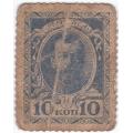 10 копеек. 1915 г. Деньги-марки. д-117