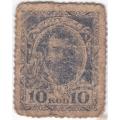 10 копеек. 1915 г. Деньги-марки. д-123