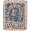 10 копеек. 1915 г. Деньги-марки. д-128