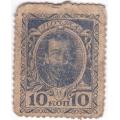 10 копеек. 1915 г. Деньги-марки. д-125