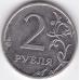 2 рубля. 2010 г. ММД. 17-1-4