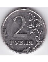 2 рубля. 2009 г. ММД. Магнитная. 17-1-9
