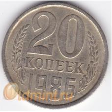 20 копеек. 1986 г. СССР. 12-4-335