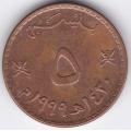 5 байз. 1999 г. Оман.12-2-570