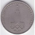 1 рубль. 1977 г. СССР. XXII олимпиада. Эмблема. 7-4-430