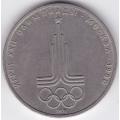 1 рубль. 1977 г. СССР. XXII олимпиада. Эмблема. 7-4-431