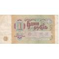 1 рубль. 1991 г. Б-923