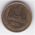 1 копейка. 1974 г. СССР. 7-1-568