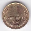 1 копейка. 1974 г. СССР. 7-1-569