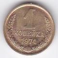 1 копейка. 1974 г. СССР. 7-1-570