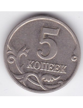 5 копеек. 2001 г. М. 7-7-230